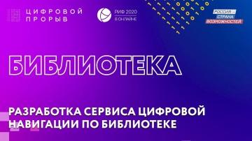 Цифровой прорыв: Сибирский IT-Хаб | Кейс БИБЛИОТЕКА - видео