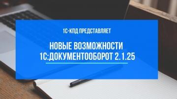 1С-КПД: 237 - Видеообзор 1С:Документооборот версия 2.1.25 - видео