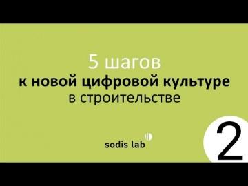 SODIS Lab: 5 шагов к новой цифровой культуре в строительстве. Часть2. Управленческие процессы, цифр.