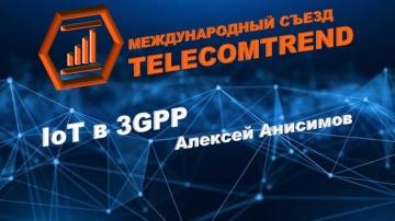 Разработка iot: IoT в 3GPP | Алексей Анисимов (Nokia) - видео