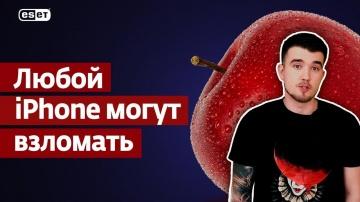 ESET Russia: Эксплойт года! Любой айфон могут взломать!