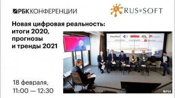 RUSSOFT: Новая цифровая реальность: итоги 2020, прогнозы и тренды 2021 - видео