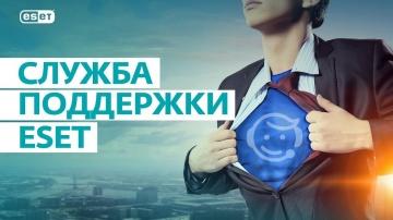 ESET Russia: Служба суперподдержки