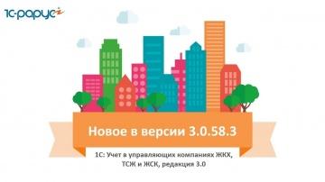 Обзор изменений в программе 1С: Учет в управляющих компаниях ЖКХ, ТСЖ и ЖСК (релиз 3.0.58.3.)