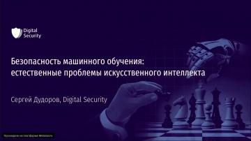 Digital Security: Безопасность машинного обучения: естественные проблемы искусственного интеллекта.