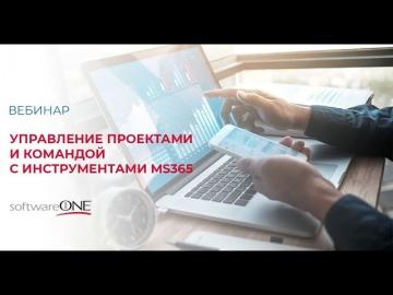 SoftwareONE: Управление проектами и командой с инструментами MS365 - видео