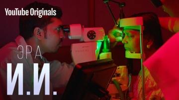 ИИ: «Эра ИИ» с Робертом Дауни-мл. Серия 2: искусственный интеллект в медицине [YouTube Originals]