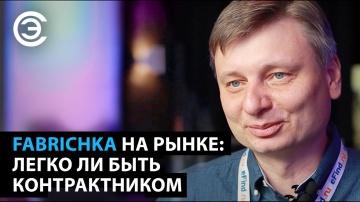 soel.ru: FABRICHKA на рынке: легко ли быть контрактником. Сергей Зорин, автор YouTube-канала - видео