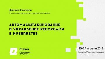 Стачка: Автомасштабирование и управление ресурсами в Kubernetes / Дмитрий Столяров - видео