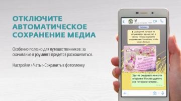 5 советов по безопасности WhatsApp