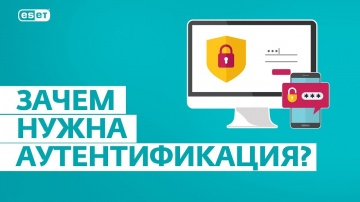 ESET Russia: Что такое аутентификация и зачем она нужна?