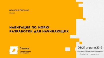 Стачка: Навигация по морю разработки для начинающих / Алексей Пирогов - видео