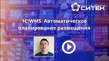 СИТЕК WMS: 1С:WMS. Автоматическое планирование размещения - видео
