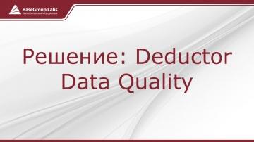 BaseGroup Labs: Всё об очистке клиентских данных за 33 минуты