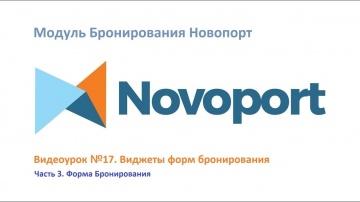 Novoport: Как создать Форму бронирования для размещения на сайте или в FB - видео