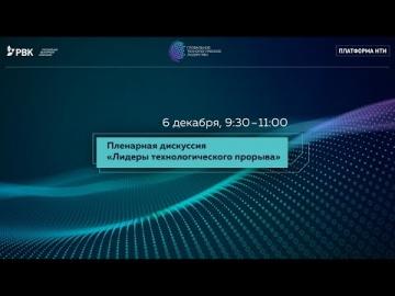 Пленарная дискуссия «Лидеры технологического прорыва»