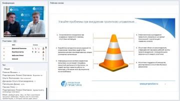 Проектная ПРАКТИКА: «Рабочие сессии» как инструмент внедрения проектного управления