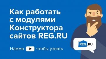 REG.RU: Как работать с модулями Конструктора сайтов REG.RU