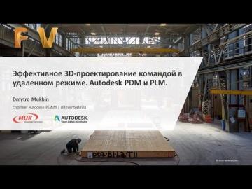 PLM: Эффективное 3D-проектирование командой в удаленном режиме.Autodesk PDM и PLM - видео