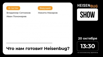 Heisenbug: Heisenbug Show / Что нам готовит Heisenbug? // 20 октября 2020 - видео