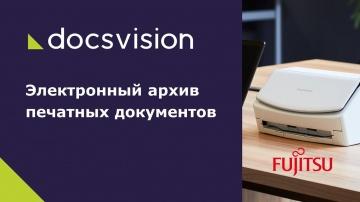 Docsvision: Электронный архив печатных документов