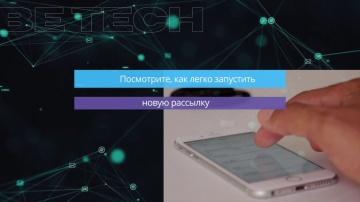 Be Tech: Viber и SMS рассылки из CRM Creatio - разработчик студия Be Tech - видео