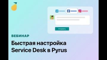 Вебинар: «Быстрая настройка Service Desk в Pyrus»
