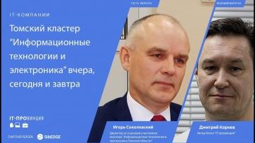 """Томский кластер """"Информационные технологии и электроника"""" вчера, сегодня и завтра"""
