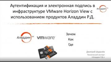 Аладдин Р.Д.: Аутентификация и электронная подпись в инфраструктуре VMware Horizon View