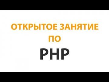PHP: PHP ОТКРЫТОЕ ЗАНЯТИЕ - видео