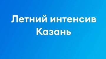 SimbirSoft: Летний интенсив 2020 в Казани по Java, C# и Frontend - видео