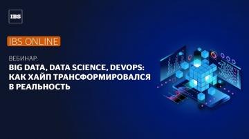 IBS Online: Big Data, Data Science, DevOps: как хайп трансформировался в реальность - видео