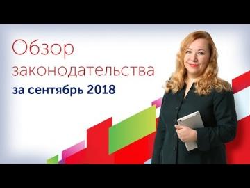 БФТ: вебинар «Эксперт БФТ» - обзор законодательства за сентябрь 2018