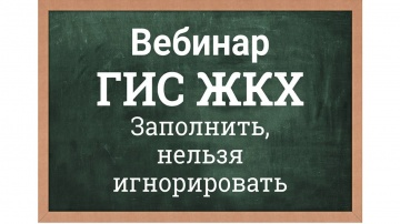 Вебинар «ГИС ЖКХ заполнить, нельзя игнорировать» - видео