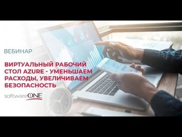 SoftwareONE: Виртуальный рабочий стол Azure – уменьшаем расходы и увеличиваем безопасность
