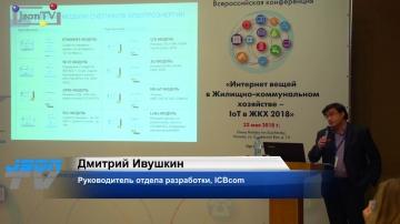 JsonTV: TelecomDaily. IoT в ЖКХ. Дмитрий Ивушкин, ICBcom: Умный учет в ЖКХ и цифровизация отрасли