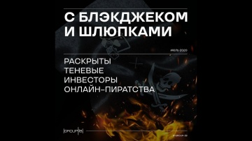 GroupIB: С блэкджеком и шлюпками: раскрыты теневые инвесторы интернет-пиратства