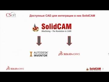 CSoft: Вебинар «Создание управляющих программ для станков с ЧПУ в среде SOLIDWORKS» 27.08.2020г. - в