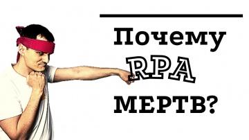 RPA: Почему RPA мертв, причем не только для 1С мира - видео