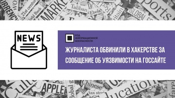 Код ИБ: Журналиста обвинили в хакерстве за сообщение об уязвимости на госсайте - видео Полосатый ИНФ
