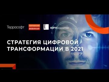 КОРУС Консалтинг: Александр Семёнов о стратегии цифровой трансформации 2021