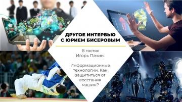 Цифровизация: Принципы айкидо в управлении проектами и управлении людьми.