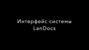 LanDocs LANIT: Интерфейс системы LanDocs