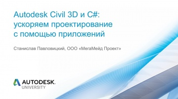 Autodesk CIS: Autodesk Civil 3D и С# ускоряем проектирование с помощью приложений