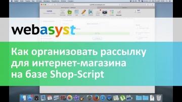 Webasyst: Как просто организовать почтовую рассылку покупателям интернет-магазина на базе Shop-Scrip