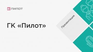 Презентация о компании «Пилот»