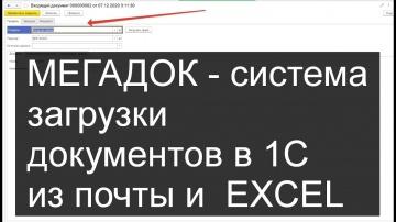 Разработка 1С: МЕГАДОК: система загрузки документов в 1С из почты и Excel - видео