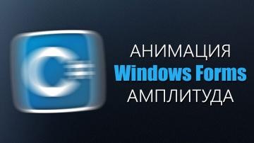 C#: Уроки C# – Анимация в Windows Forms с амплитудой - видео