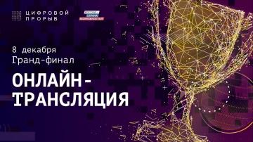 "Цифровой прорыв: Гранд-финал конкурса ""Цифровой Прорыв 2020"" | Онлайн-трансляция - видео"