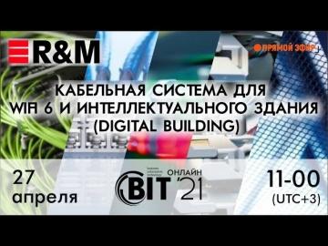 """CIS Events Group: Конференция BIT-ONLINE """"Кабельная сиcтема для WiFi 6 и Интеллектуального здания"""" -"""